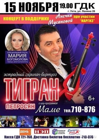До концерта осталось 3дня, у Вас есть возможность приобрести билеты от 700 руб. Мероприятия Ухта