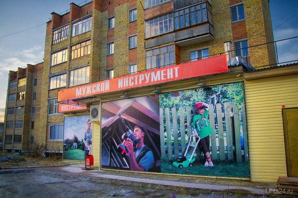 Магазин по новому адресу:Интернациональная,58 МУЖСКОЙ ИНСТРУМЕНТ Ухта