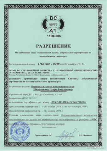 Разрешение ТЕХНИЧЕСКИЙ ЦЕНТР ДЕЖНЕВСКИЙ Ухта