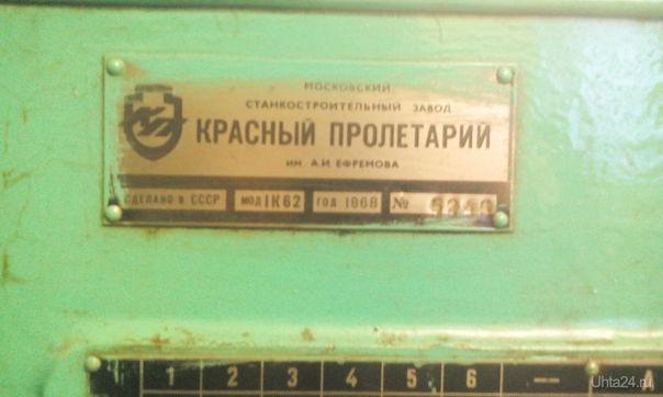 токарный станок 2 Разное Ухта