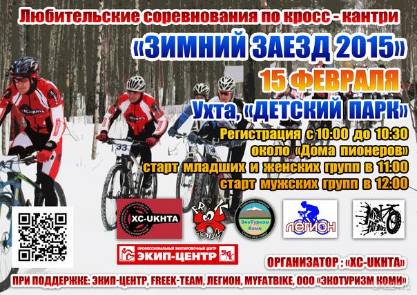 Любительские соревнования по Кросс-Кантри на велосипедах. Ухта, Детский парк. http://vk.com/event85806699  Ухта
