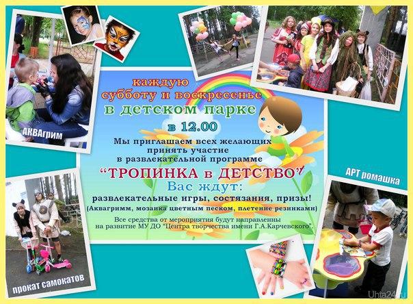 Еженедельно в детском парке в субботу в 12.00 будет проходить мероприятие для детей! Мероприятия Ухта