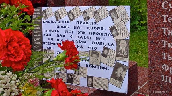 Ухта. 11 июля - День памяти и скорби. Вот такой трогательный фотоколлаж кто-то сделал и прикрепил к памятнику с именами погибших людей возле Часовни.  Ухта