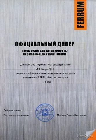 Официальный дилер завода Феррум ПЕЧКИ ЛАВОЧКИ Ухта