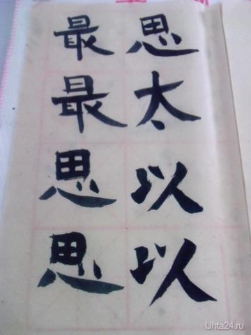 написание иероглифов сродни медитации. Дзен-каллиграфия))  Ухта
