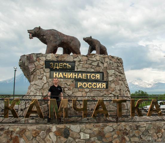 Здесь начинается Россия :)  Ухта