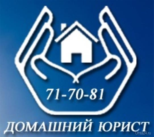 Цель создания Агентства «Домашний юрист» – оказание своевременной консультационной помощи в той или иной юридической области и оказание всевозможных юридических услуг.  АГЕНТСТВО ДОМАШНИЙ ЮРИСТ Ухта
