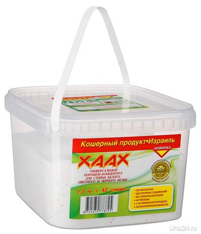 ХААХ 1,5кг. Бесфосфатный Универсальный стиральный порошок.Бесфосфатный стиральный универсальный порошок «XAAX» высококонцентрированный, пригоден для автоматической и ручной стирки белья, имеет полное выполаскивание, в любой воде не оставляя разводов, при этом эффективно расщепляя и устраняя грязь из всех типов тканей. 42 стирки42 порции1,5 кг Не содержит: Цеолитов, Фосфатов, Фенолов, Силикатов,Технической пыли,Синтетических запахов, Хлорных соединений, Агрессивных химикатов Формула XAAX не имеет ингредиентов животного происхождения и не тестировалась на животных.  Вся линейка продукции ТМ «XAAX» имеет международные сертификаты ISO 9001:2008 и сертификат Кошрут, под надзором Раввината Израиля. Данный стиральный порошок является концентрированным моющим средством, поэтому соблюдайте рекомендованную дозировку во избежание перерасхода. 5 ПЛЮС БЫТОВАЯ ХИМИЯ, ИНТЕРНЕТ МАГАЗИН  Ухта