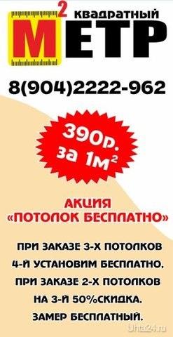 390р за 1м2 КВАДРАТНЫЙ МЕТР, НАТЯЖНЫЕ ПОТОЛКИ  Ухта