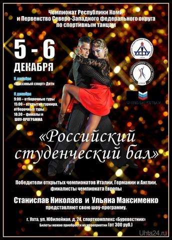 Вы еще ни разу не были на соревнованиях по спортивным танцам с участием лучших пар России? Тогда не упустите эту возможность!!!!  Ухта