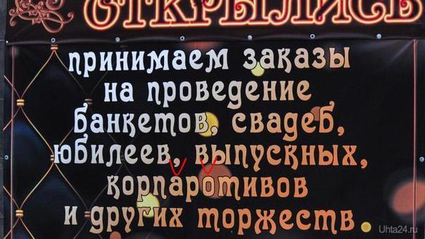 к теме http://www.uhta24.ru/forum/?id=17267  Ухта