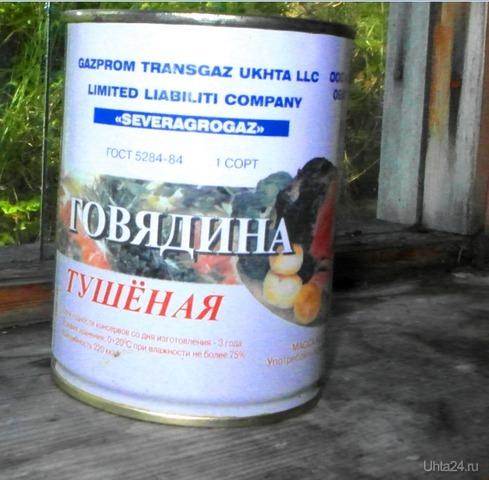 Газпром уже тушенку производит  Ухта