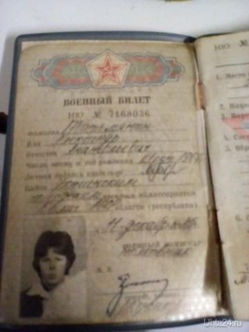 Тотьмянин Александр Анатольевич 67года  Ухта