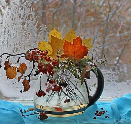 Осенний букет  Ухта