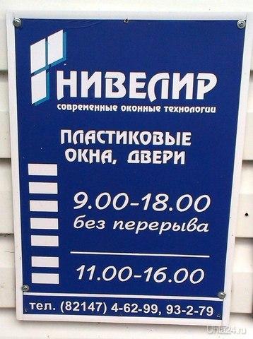 """Расписание работы """"Нивелир"""" НИВЕЛИР, ОКНА, ООО Ухта"""