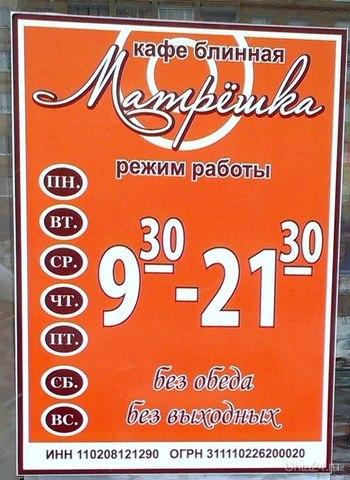Матрёшка, блинная, расписание МАТРЁШКА, БЛИННАЯ Ухта
