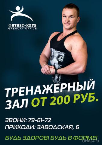 Тренажерный зал с 12 до 16.00 по специальной цене 200 рублей! ФИТНЕС КЛУБ GREGORY OFFICE Ухта