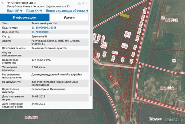 участок на аукцион УХТА24, ПЕРВЫЙ СПРАВОЧНЫЙ ПОРТАЛ УХТЫ Ухта