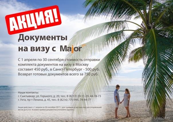 Акция MAJOR ЭКСПРЕСС Ухта