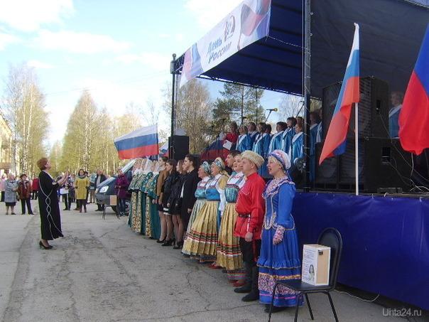 12 июня - День России.Праздничная концертная программа. Исполняется Гимн России. Мероприятия Ухта