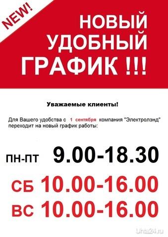Расписание работы ЭЛЕКТРОЛЭНД,ООО  Ухта