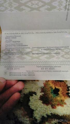 паспорт белоруса   Ухта