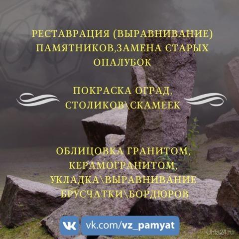 Память в камне ПАМЯТЬ, РИТУАЛ-СЕРВИС, ООО Ухта