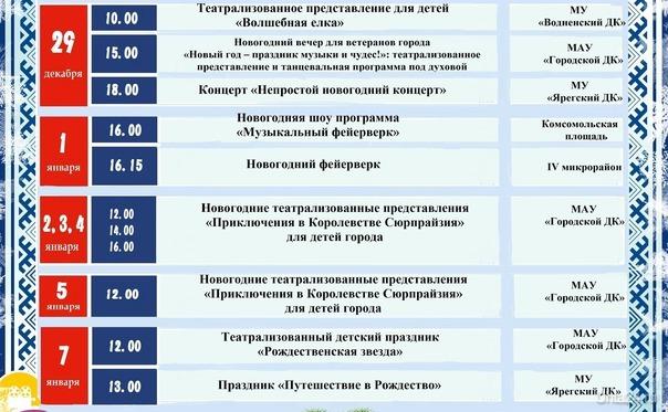 Афиша на Новый год 2018 УХТА24, ПЕРВЫЙ СПРАВОЧНЫЙ ПОРТАЛ УХТЫ Ухта