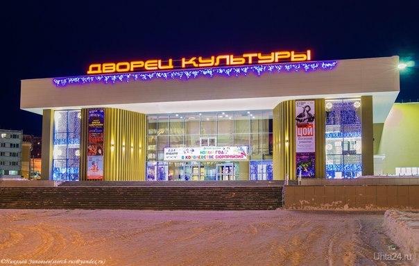 ГДК... Улицы города Ухта