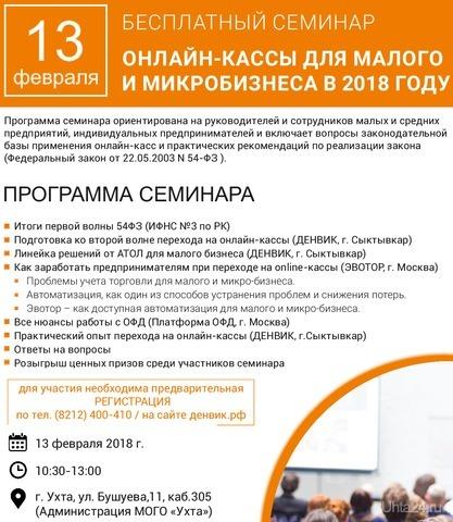 семинар УХТА24, ПЕРВЫЙ СПРАВОЧНЫЙ ПОРТАЛ УХТЫ Ухта
