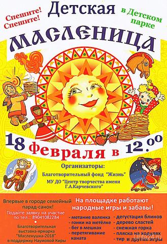 парад санок УХТА24, ПЕРВЫЙ СПРАВОЧНЫЙ ПОРТАЛ УХТЫ Ухта