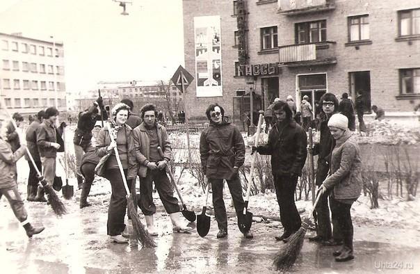 На улицах Ухты, с энтузиазмом, убирали территорию города студенты Ухтинского индустриального института. Фото сделано на перекрестке ул.Октябрьская -ул.Оплеснина в 1975 году.  Ухта