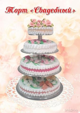 Наши торты, выполненные на заказ - тел. 75-13-53 СОСНОГОРСКИЙ ХЛЕБОЗАВОД Ухта