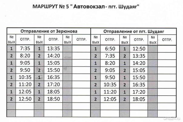 автобус УХТА24, ПЕРВЫЙ СПРАВОЧНЫЙ ПОРТАЛ УХТЫ Ухта