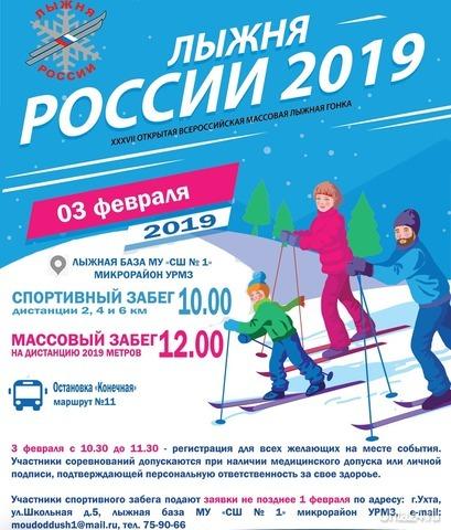 Лыжня России 2019  Ухта