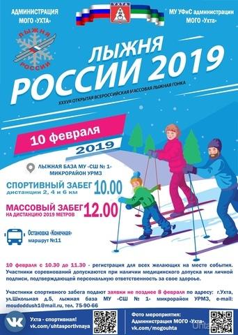 Лыжня России 2019 УХТА24, ПЕРВЫЙ СПРАВОЧНЫЙ ПОРТАЛ УХТЫ Ухта