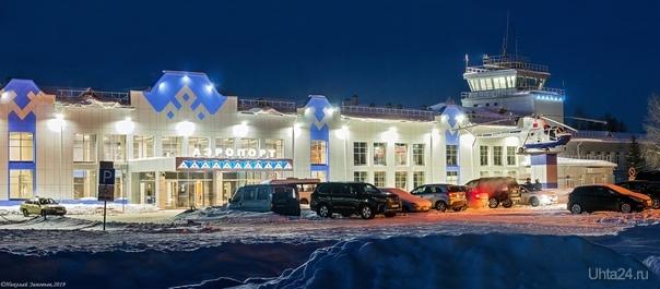 ✈Обновлённый аэропорт, красота)  Ухта