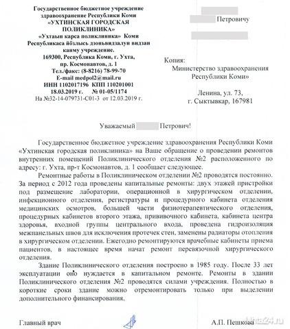 ремонт поликлиники УХТА24, ПЕРВЫЙ СПРАВОЧНЫЙ ПОРТАЛ УХТЫ Ухта