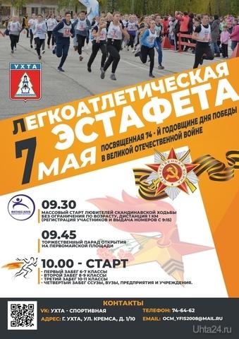 эстафета Спорт Ухта