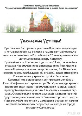 Крестный ход https://vk.com/hramuhta Мероприятия Ухта