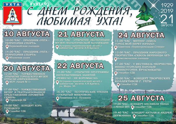День города Мероприятия Ухта