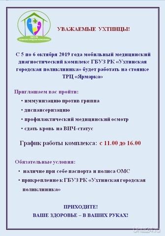 мобильный медицинский комплекс УХТА24, ПЕРВЫЙ СПРАВОЧНЫЙ ПОРТАЛ УХТЫ Ухта