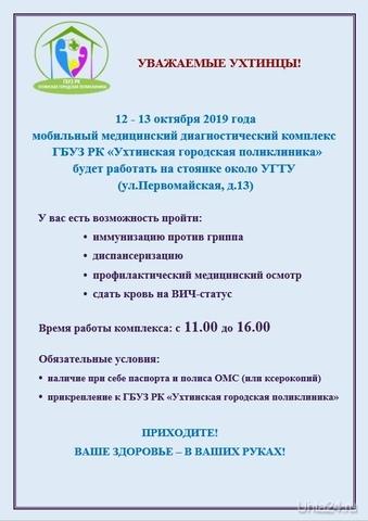 поликлиника УХТА24, ПЕРВЫЙ СПРАВОЧНЫЙ ПОРТАЛ УХТЫ Ухта