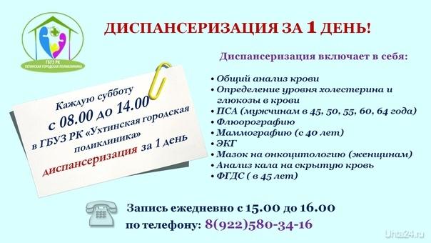 диспансеризация УХТА24, ПЕРВЫЙ СПРАВОЧНЫЙ ПОРТАЛ УХТЫ Ухта