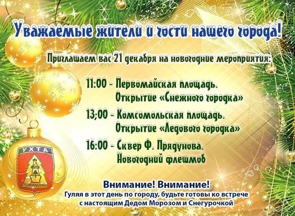 Новогодние мероприятия  Ухта