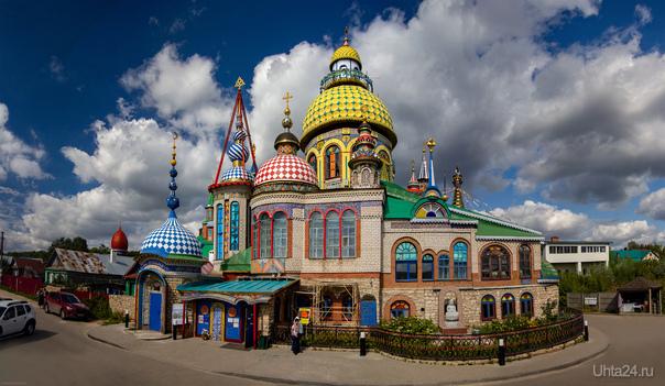 Казань. Храм всех религий Мир глазами ухтинцев Ухта