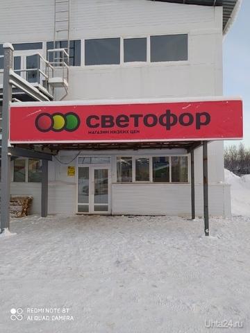 Супермаркет «СВЕТОФОР»  СВЕТОФОР, МАГАЗИН Ухта
