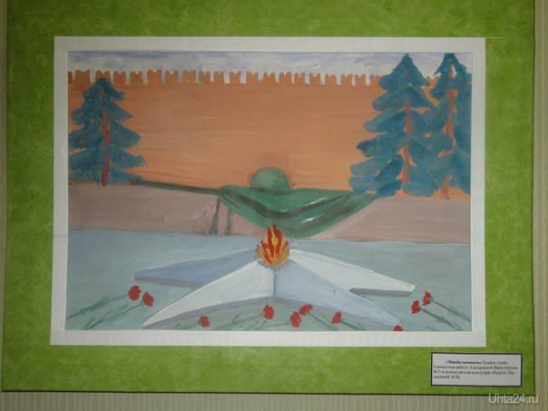Выставка, посвящённая 65-летию Победы в Великой Отечественной войне 1941-1945 гг. Творчество, хобби Ухта