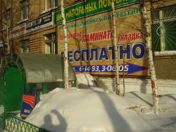 ИП БУШУЕВА Н.Г. Ухта