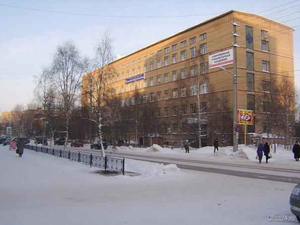 Современная гуманитарная академия,ул.Юбилейная,14 Улицы города Ухта